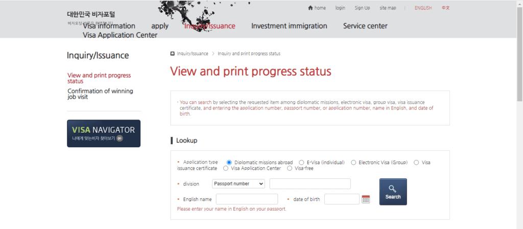 Screenshot 37 1024x448 1 The Ultimate Guide To South Korea Visa Application